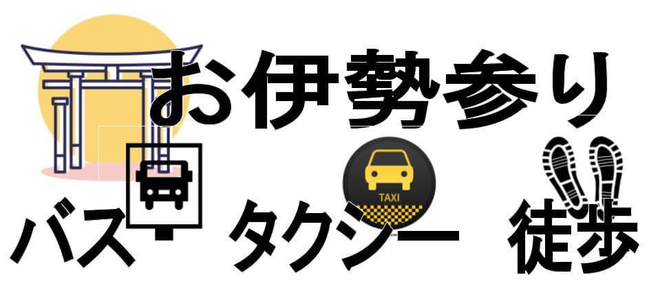 伊勢神宮 バス タクシー 徒歩