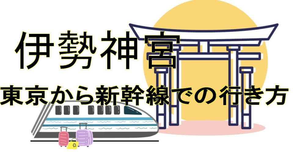 伊勢神宮 新幹線