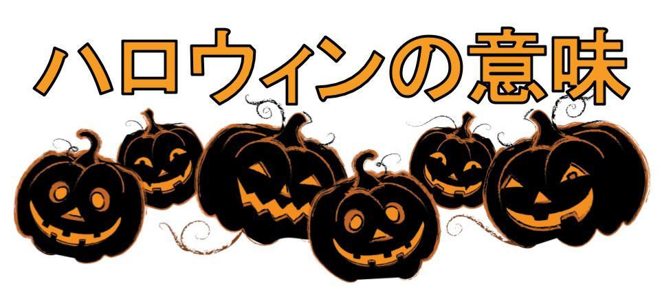 黒とオレンジのかぼちゃ