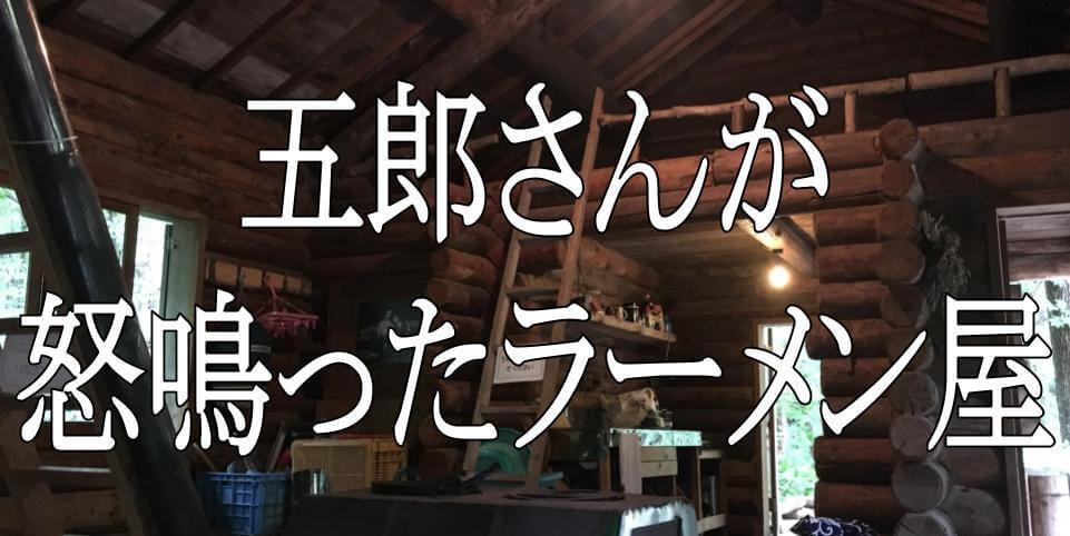 五郎さんの家 丸太小屋の中