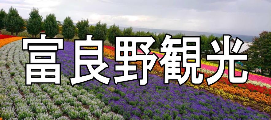 富良野 花畑