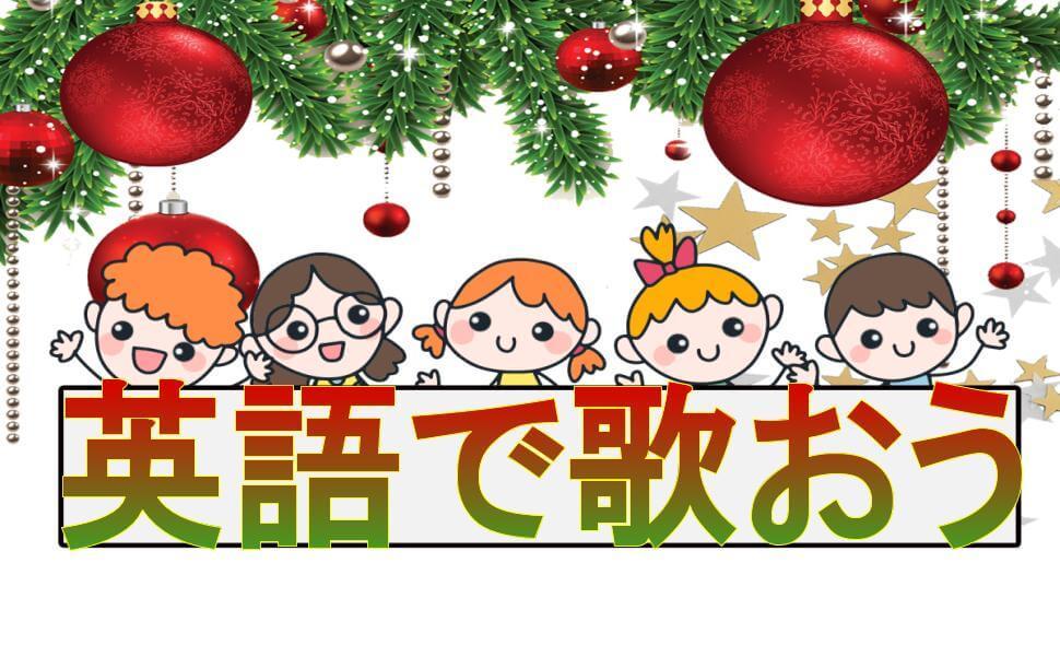 クリスマスソングを歌う子供達