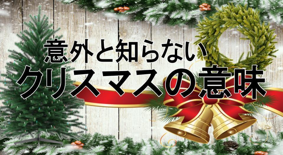 クリスマスツリー リース クリスマスの意味