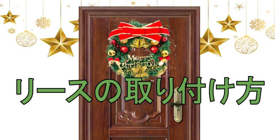 リースが飾られたドア