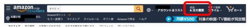 amazon トップ画面