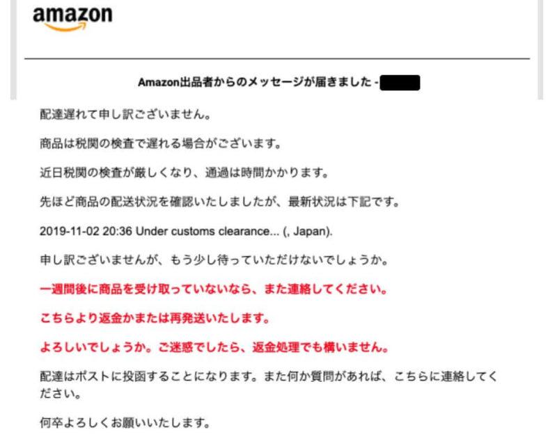 amazon販売元からの返信