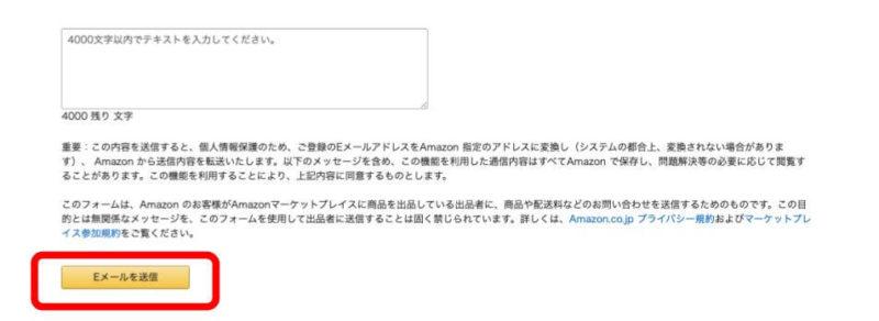 amazon販売元にメール送信