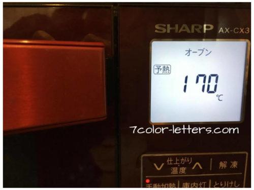 オーブン 170℃温度設定