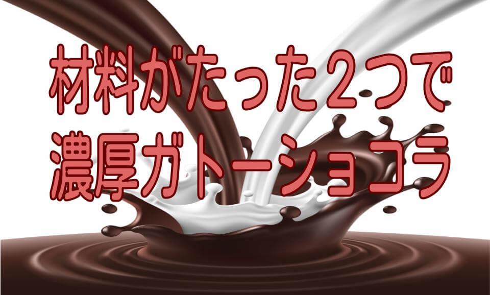 材料2つでガトーショコラ