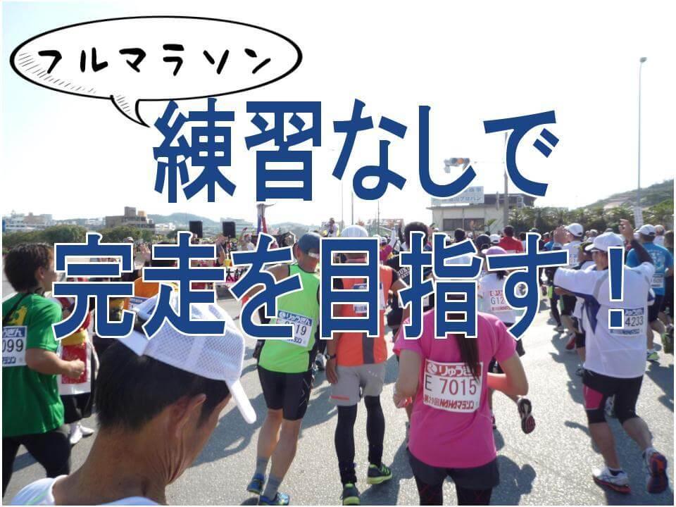 フルマラソン練習なし