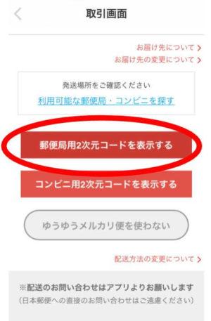 メルカリ出品者 2次元コード表示選択画面