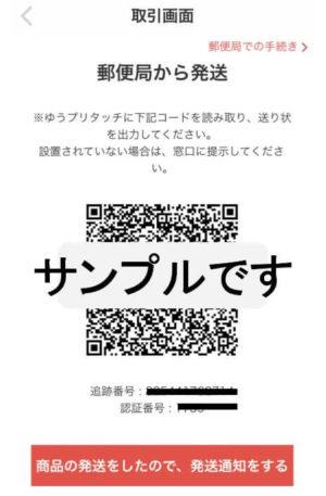 メルカリ匿名配送 2次元コード画面