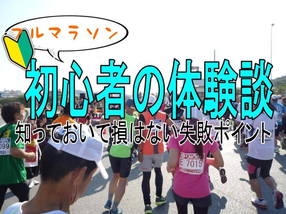 フルマラソン 初心者 練習なしで走った感想