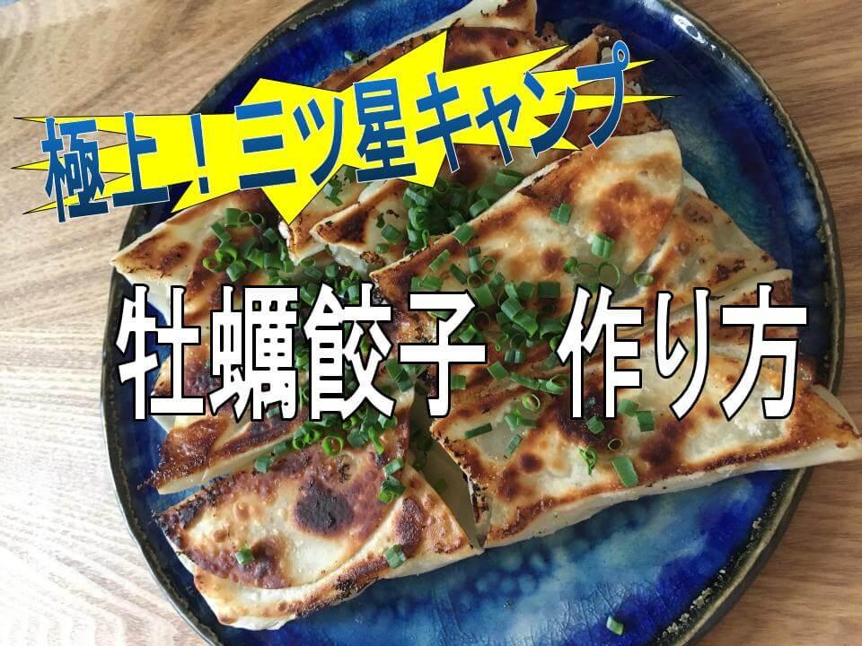 三ツ星キャンプレシピ 牡蠣餃子の作り方
