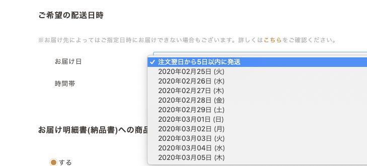 スタバオンライン配送指定日