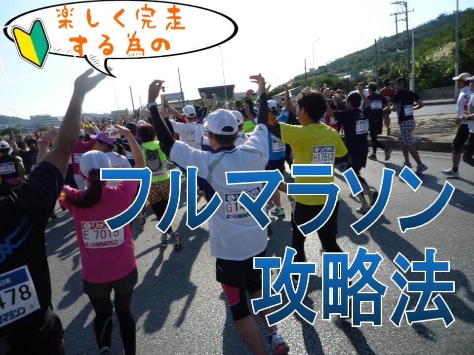 フルマラソン完走 攻略方法