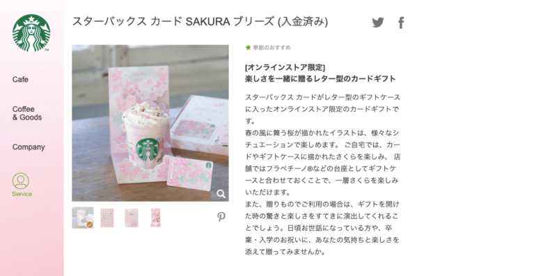 スタバカード桜 商品ページ