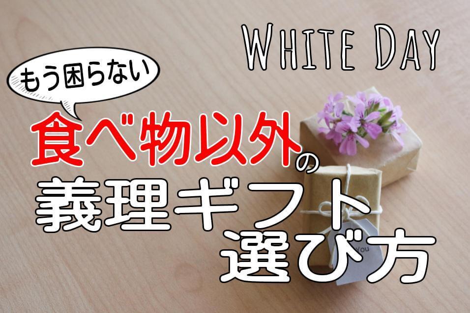 ホワイトデーお返し  食べ物以外 義理