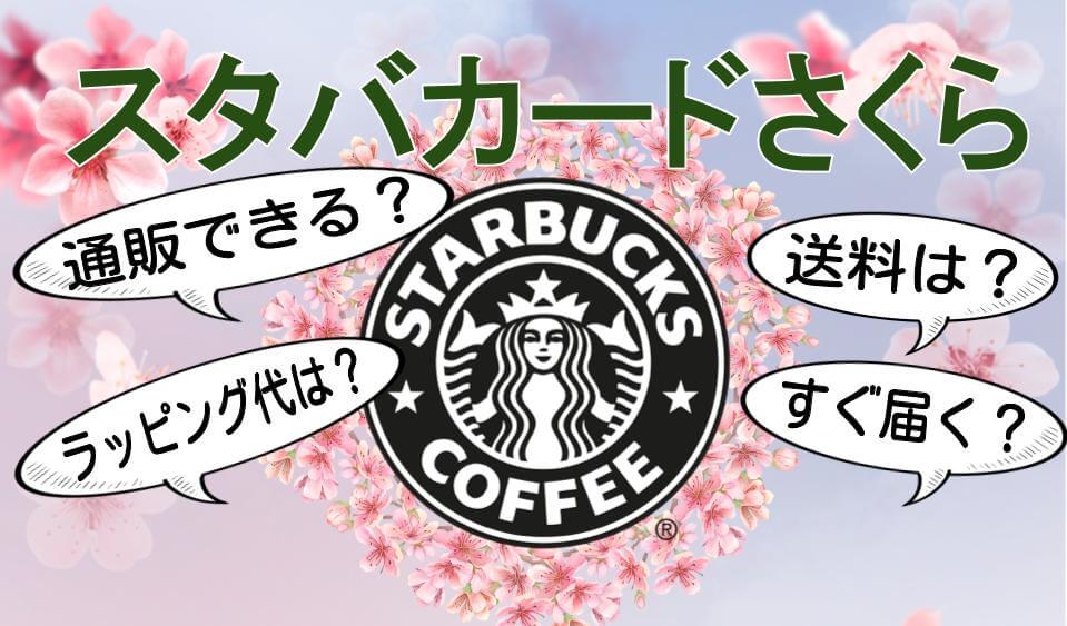 スタバカード桜 通販で買える?
