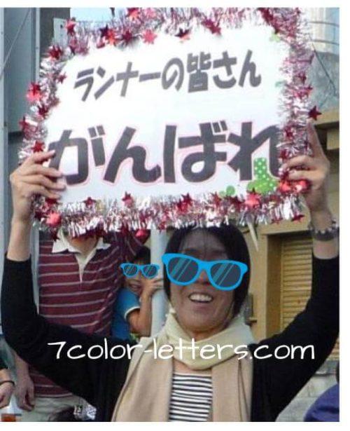フルマラソン 笑顔の応援団 看板