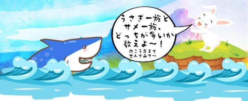因幡の白兎 神話 うさぎとサメ