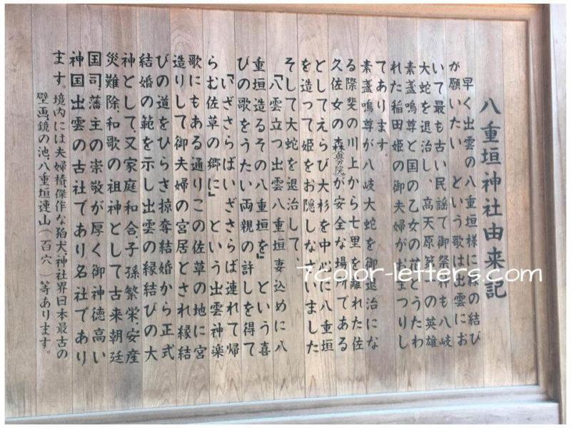 八重垣神社由来 御祭神