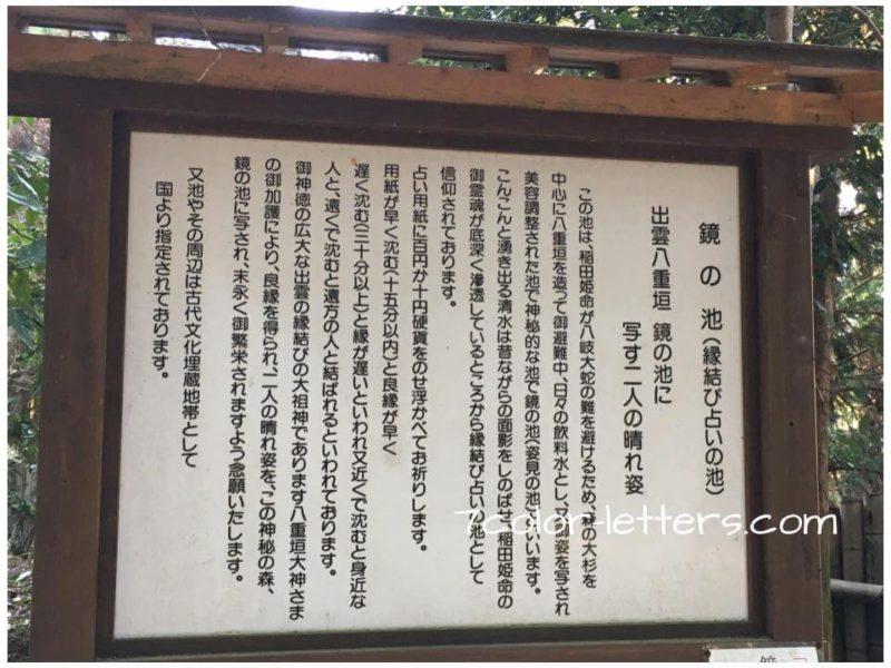 鏡の池 縁結び占いの池説明 八重垣神社