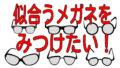 似合うメガネをみつけ方
