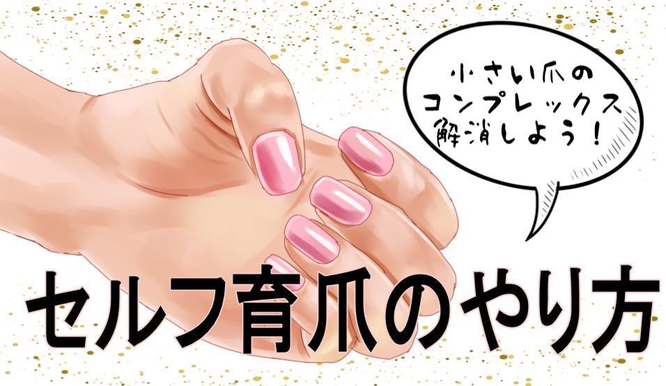 セルフ育爪