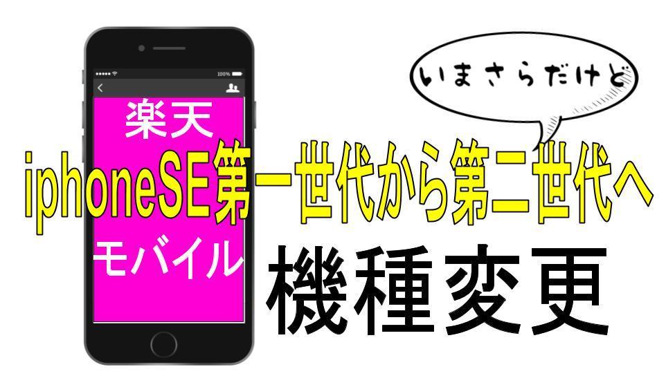 楽天モバイル機種変更 iPhoneSE第一世代から第二世代