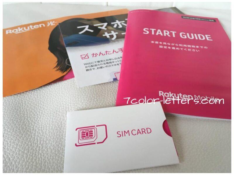 楽天モバイル SIMカードが届いた