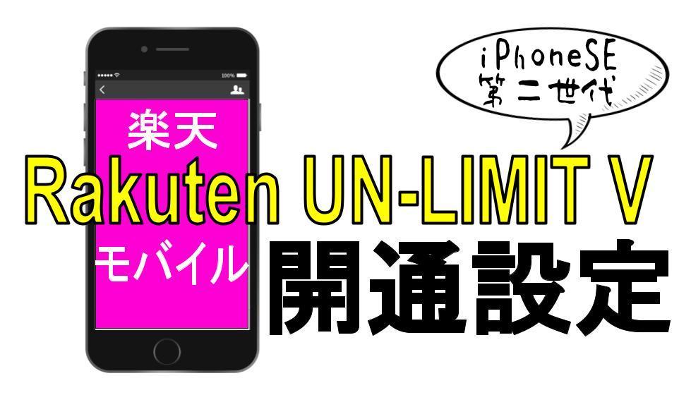 Rakuten UN-LIMIT V開通設定