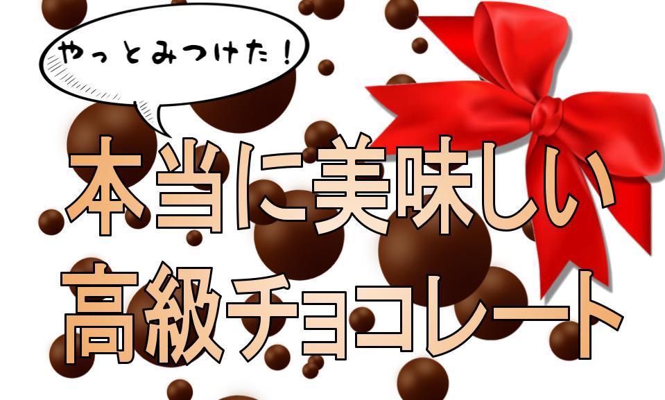 本当に美味しいチョコレート